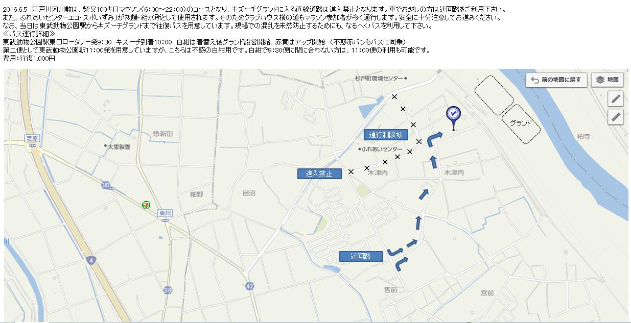 20160605_交通規制